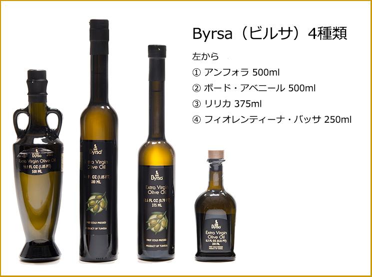 ビルサ(Byrsa)チュニジア産のエキストラバージンオリーブオイル