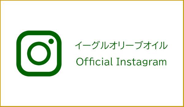 イーグルオリーブオイル_Instagram(インスタグラム)